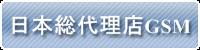 日本総代理店GSM